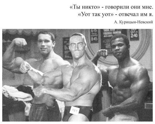 «Ты никто» — говорили они Александру Курицыну