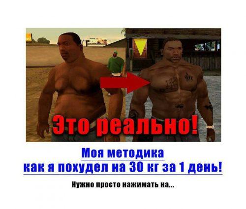 Как похудеть на 30 кг за 1 день