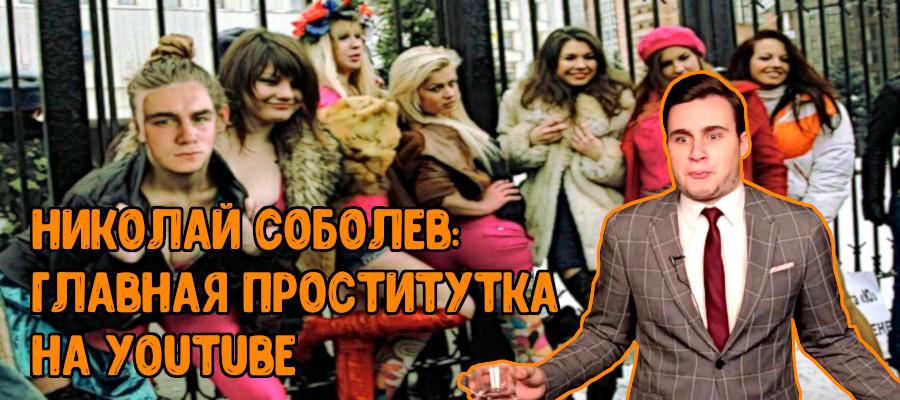 Николай Соболев: главная проститутка на YouTube