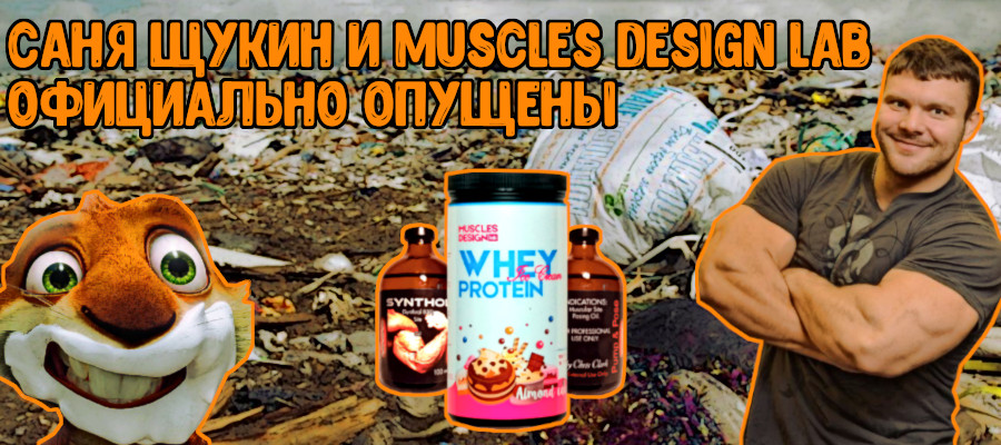 Саня Щукин и Muscles Design Lab официально опущены