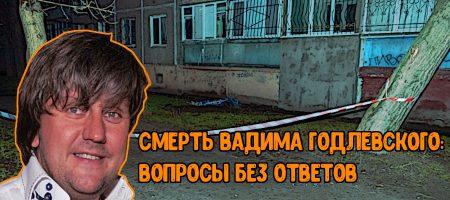 Смерть Вадима Годлевского: вопросы без ответов
