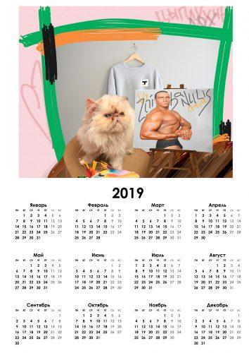 Календарь для бодибилдеров на 2019 год