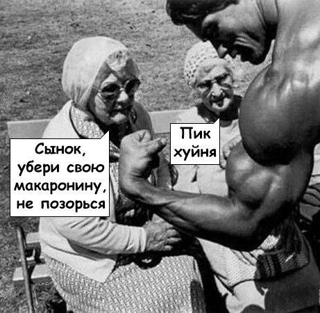 Когда решил показать бабуле свою бицуху