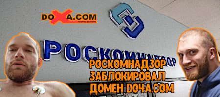 Роскомнадзор заблокировал домен Do4a.com