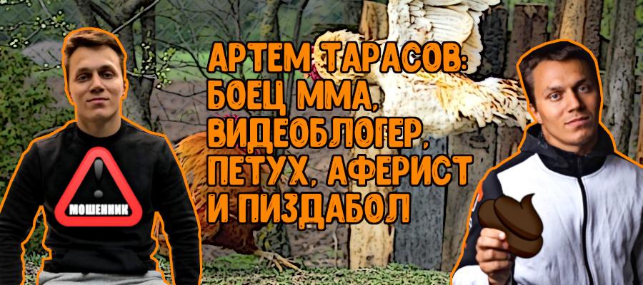 Артем Тарасов: боец MMA, видеоблогер, петух, аферист и пиздабол