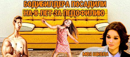 Бодибилдера и тренера из Екатеринбурга посадили на 8 лет за педофилию