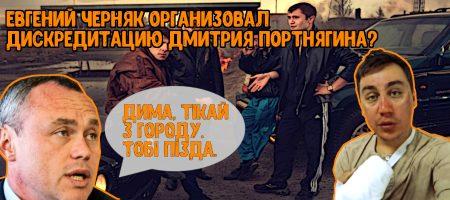 Евгений Черняк организовал дискредитацию Дмитрия Портнягина?