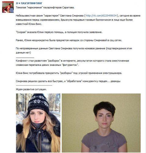 Охуительная история о куриной разборке Юлии Винс и Светланы Смирновой