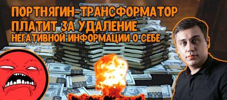 Портнягин-Трансформатор платит за удаление негативной информации о себе