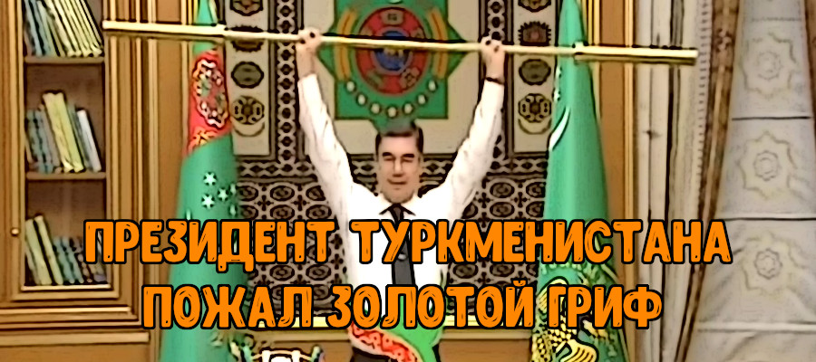 Президент Туркменистана пожал золотой гриф