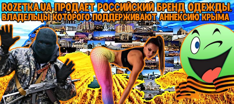 Rozetka.ua продает российский бренд одежды, владельцы которого поддерживают аннексию Крыма
