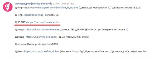 Скриншот из официальной группы Bona Fide Вконтакте