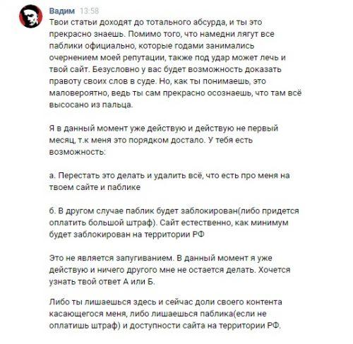 Вадик угрожает удалить группу и заблокировать доступ к сайту