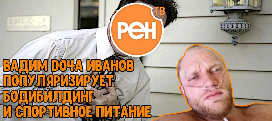 Вадим Do4a Иванов популяризирует бодибилдинг и спортивное питание