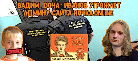 Вадим «Do4a» Иванов угрожает админу сайта KO4KA.ONLINE