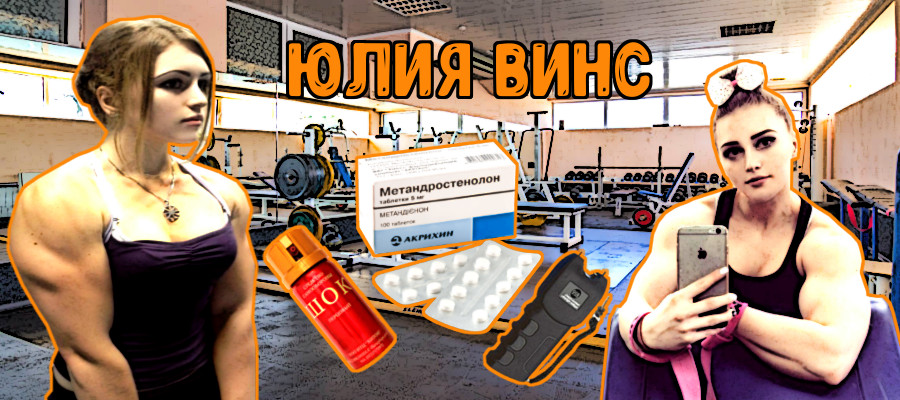 Юлия Винс: мускулистая барби