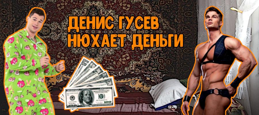 Денис Гусев нюхает деньги