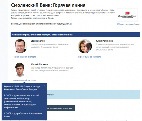 Информация о должности Сергея Косенко в смоленском банке