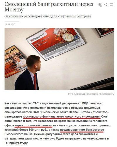 Новость о разворовывании Смоленского банка