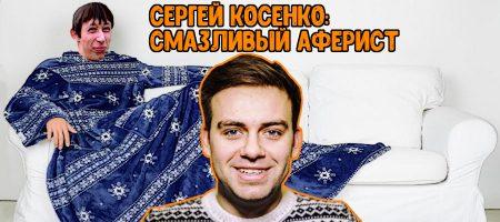 Сергей Косенко: смазливый аферист