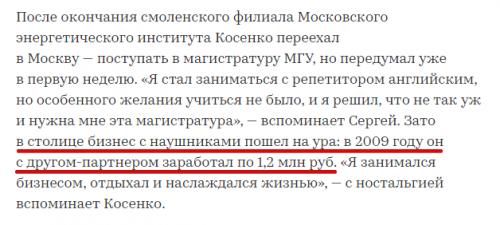 Заработок первого миллиона Сергеем Косенко по версии РБК