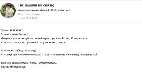 Анастасия Иванюк и трусы по акции