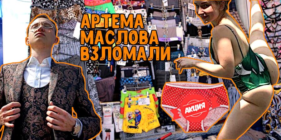 Артема Маслова взломали: трусы по акции для жены миллионера