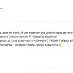 Переписка Анастасии Иванюк с отцом