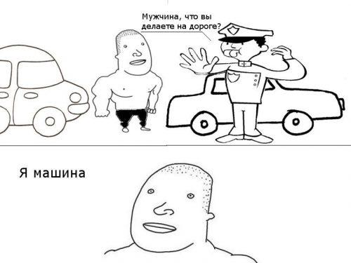 Мужчина, что вы делаете на дороге?