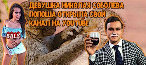 Девушка Николая Соболева Попоша открыла свой канал на YouTube