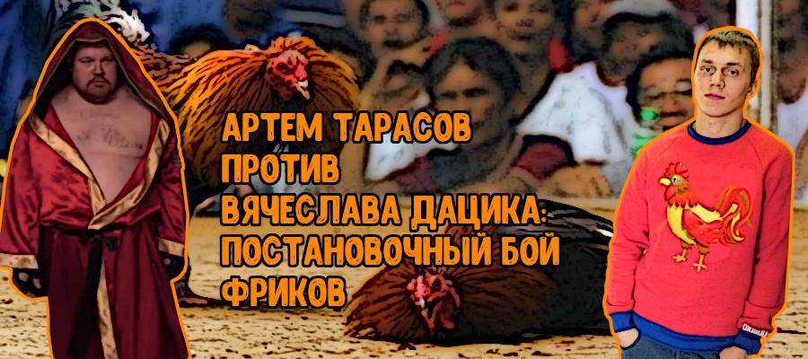 Артем Тарасов против Вячеслава Дацика: постановочный бой фриков
