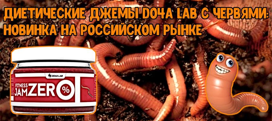 Диетические джемы Do4a Lab с червями: новинка на российском рынке