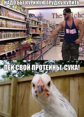 Надо бы куриную грудку купить