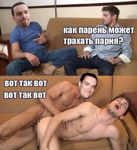 Александр Невский объясняет, как парень может трахать парня