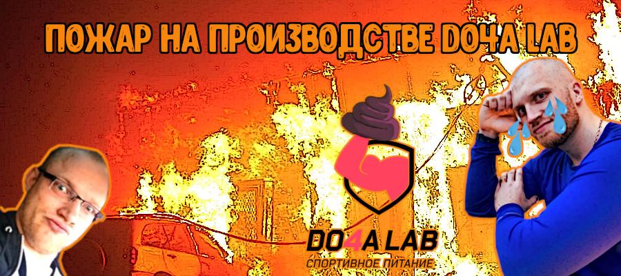 Пожар на производстве Do4a Lab