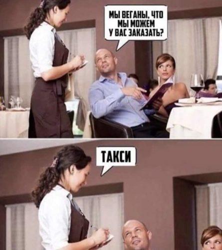 Веганы в ресторане