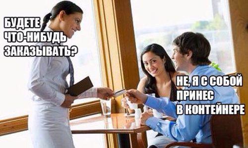 Когда пришел с девушкой в ресторан