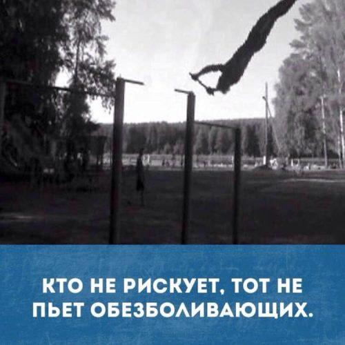 Кто не рискует, тот не пьет обезболивающих
