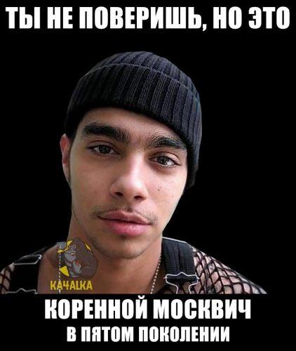 Ты не поверишь, но это коренной москвич в пятом поколении