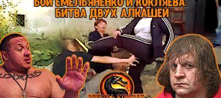 Бой Емельяненко и Кокляева: битва двух алкашей