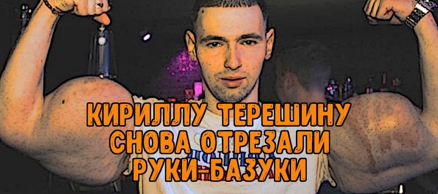 Кириллу Терешину снова отрезали руки-базуки