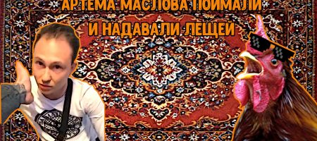 Артема Маслова поймали и надавали лещей