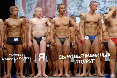 Ты и сыновья маминых подруг на соревнованиях по бодибилдингу