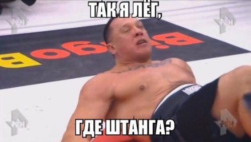 Кокляев: так, я лег, где штанга?