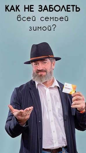 Сергей Бадюк, мастер спорта по гриппу
