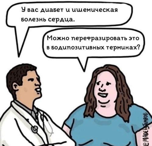 Бодипозитивный диабет
