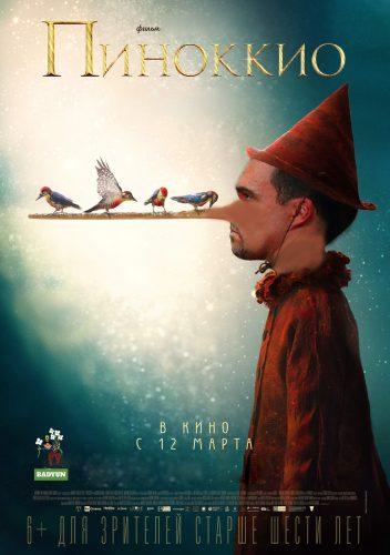 Русский Пиноккио