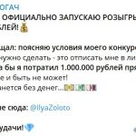 Молодой мошенник Илья Золотов