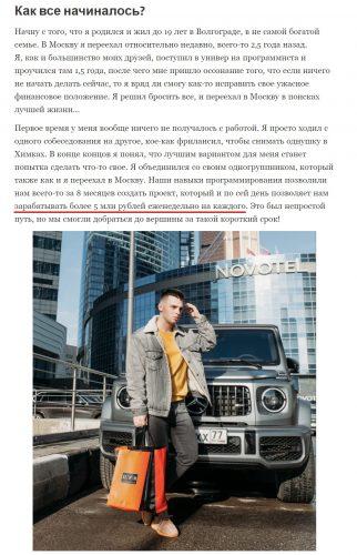 Молодой богач Илья Золотов: калькулятора нет, а в голове считает туго
