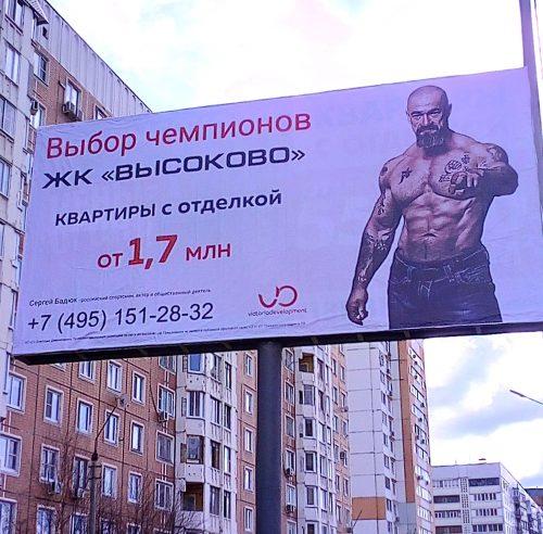 Сергей Бадюк, мастер спорта по квартирам с отделкой